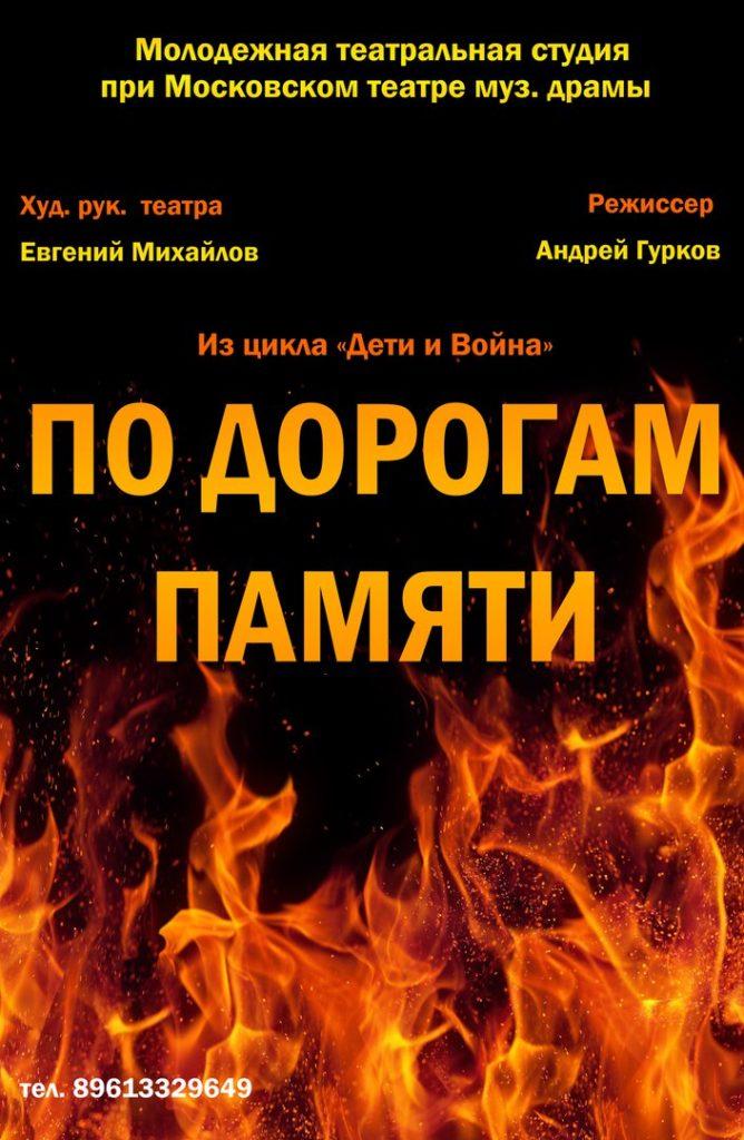 афиша, молодежная театральная студия при Московском театре муз.драмы