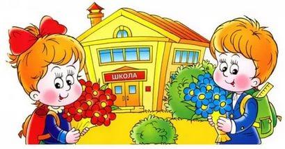 1 сентября: «Царевич Никодим идет в школу»