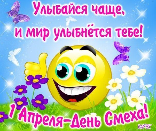 1 апреля: Смеятся, право не грешно, когда не больно и смешно