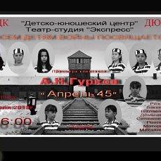 театр-студия Экспресс