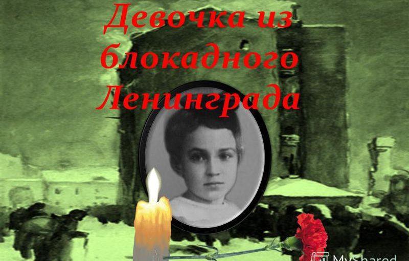 «Девочка  из блокадного Ленинграда»