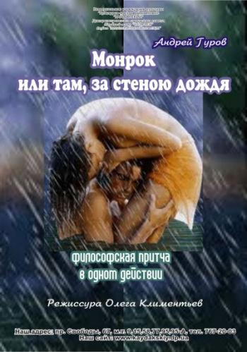 Монрок                                     Или                      Там, за стеною дождя…