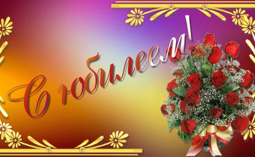 «Мы поздравляем Вас Учитель с Юбилеем!»