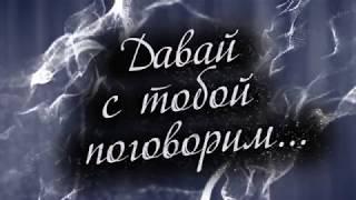 «ДАВАЙ С ТОБОЙ ПОГОВОРИМ » ВЕЧЕР ВСТРЕЧ, ЗНАКОМСТВ  И ХОРОШЕГО ОТДЫХА. МУЗЫКАЛЬНО-РАЗВЛЕКАТЕЛЬНАЯ,  ПОЗНАВАТЕЛЬНО-УВЛЕКАТЕЛЬНАЯ,   ПРОГРАММА ПРАЗДНИЧНОГО   ВЕЧЕРА    — «ДАВАЙ С ТОБОЙ ПОГОВОРИМ ».  ДЛЯ КЛУБОВ И ДОМОВ ОТДЫХА.