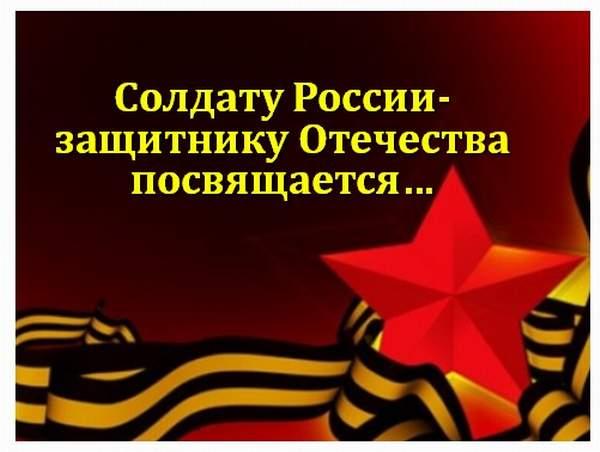 СОЛДАТУ РОССИИ — ЗАЩИТНИКУ ОТЕЧЕСТВА ПОСВЯЩАЕТСЯ…