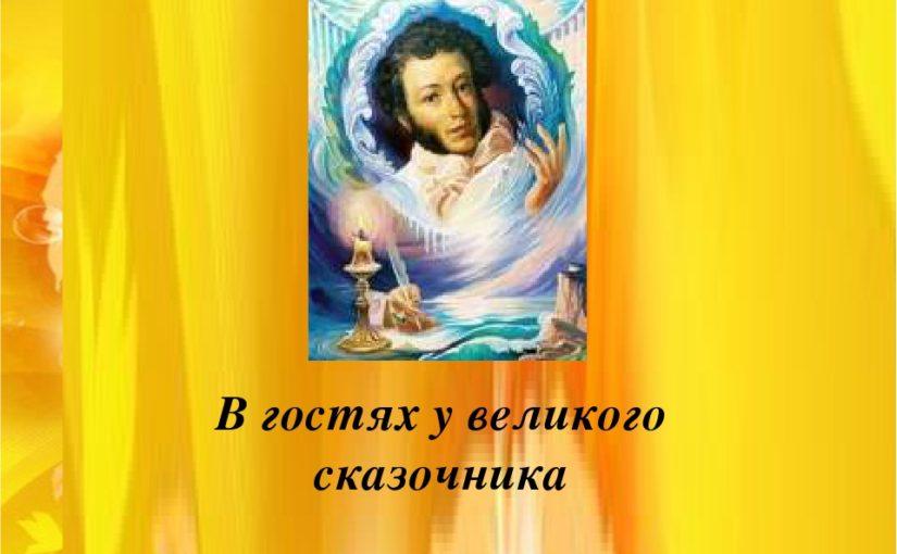Александру Сергеевичу Пушкину. «Великий сказочник!                   Великий русский гений!         Писатель, драматург, артист, поэт!»