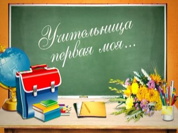 «УЧИТЕЛЬНИЦА ПЕРВАЯ МОЯ»              Окончание 4 класса.