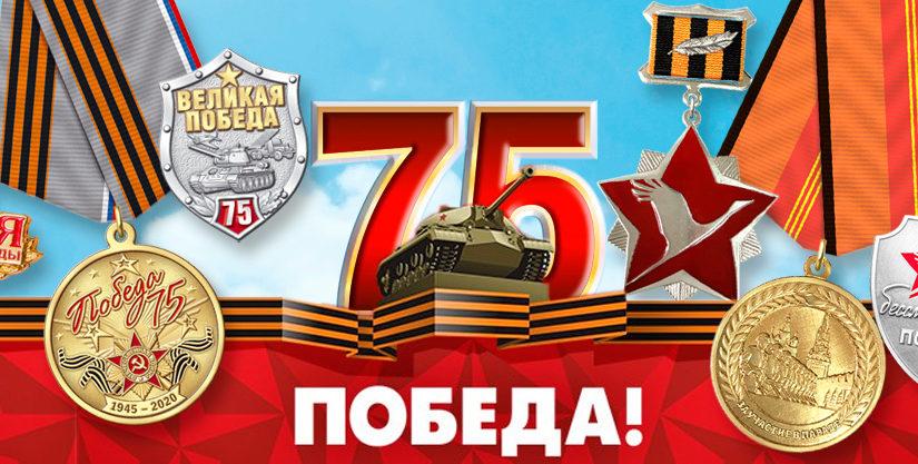 75 ЛЕТИЮ ВЕЛИКОЙ ПОБЕДЫ – ПОСВЯЩАЕТСЯ!