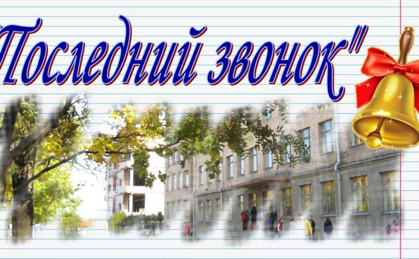 ПОСЛЕДНИЙ ЗВОНОК  9 — 11 КЛАСС  «Родная школа – помни, не забудь   или     Машина Времени»